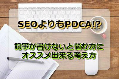 【PDCAの重要性】初心者ブロガー程SEOを意識する!?意識しすぎて書けなくなるタイプの方こそまず書こう!!